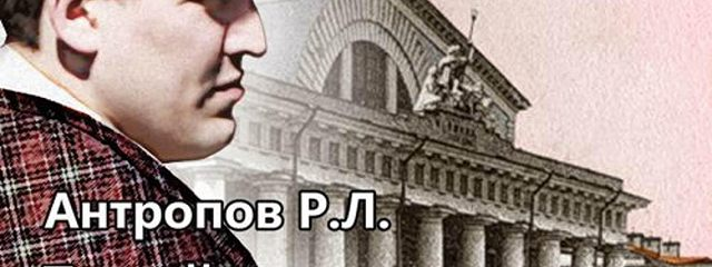 Гений русского сыска
