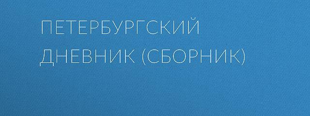 Петербургский дневник (сборник)