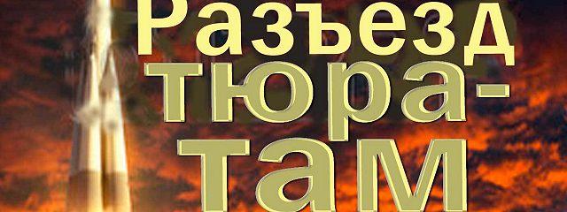 Разъезд Тюра-Там