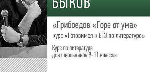 """Лекция «Грибоедов """"Горе от ума""""»"""
