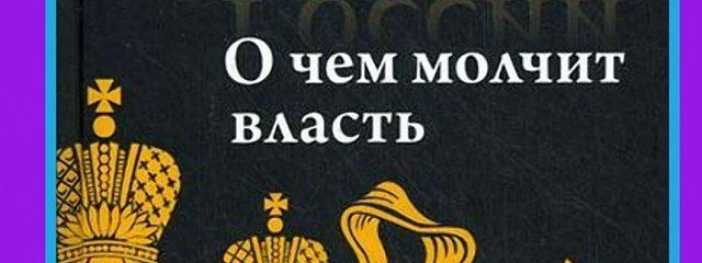Зеркало для России. Очем молчит власть
