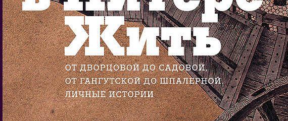 В Питере жить: от Дворцовой до Садовой, от Гангутской до Шпалерной. Личные истории