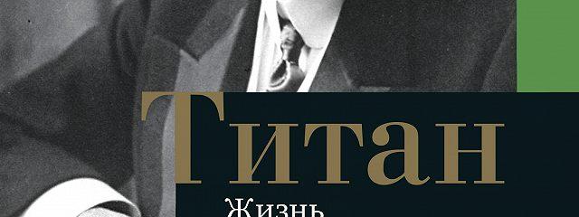 Титан. Жизнь Джона Рокфеллера