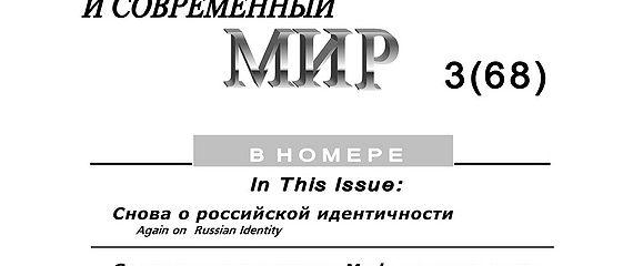 Россия и современный мир № 3 / 2010
