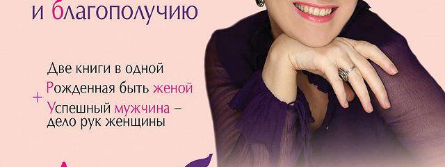 Любимая женщина. Путь к семье и благополучию (сборник)