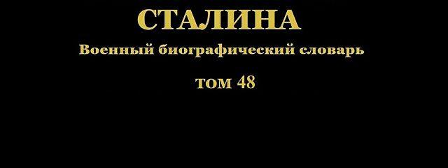 Все генералы Сталина. Том 48