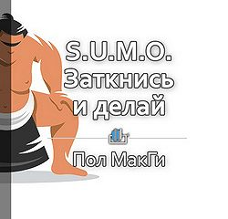 Краткое содержание «S.U.M.O. Заткнись и делай»