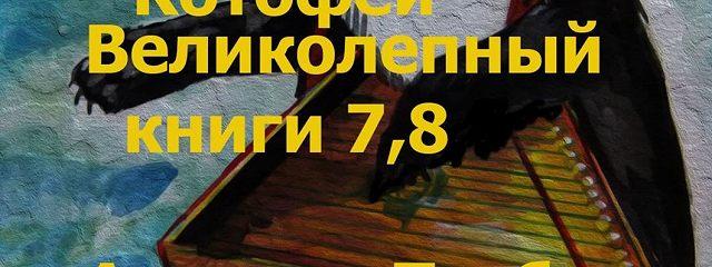 Котофей Великолепный. Книги 7, 8