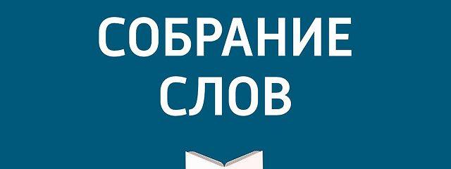 Большое интервью Николая Баскова