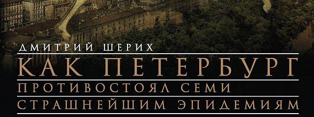 Агонизирующая столица. Как Петербург противостоял семи страшнейшим эпидемиям холеры