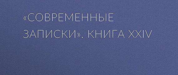 «Современные записки». Книга XXIV