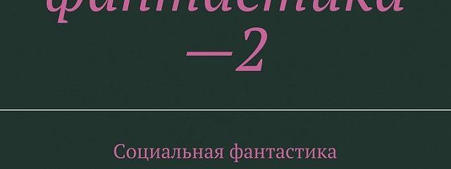 Запрещенная фантастика—2. Социальная фантастика