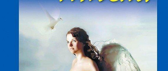 Дары Ангела