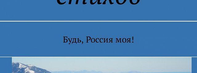 Сборник стихов. Будь, Россиямоя!