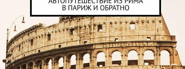 Дорогами римских легионеров, или Куда приводят мечты. Автопутешествие изРима вПариж иобратно