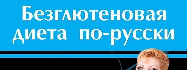 Безглютеновая диета по-русски