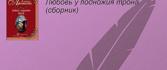 Блистательна, полувоздушна… (Матильда Кшесинская – император Николай II)