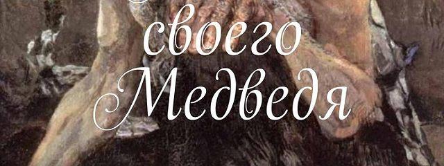 Найди своего Медведя. Славянские мифы исказания