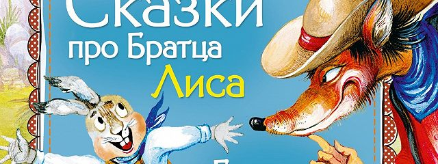 Сказки про Братца Лиса и Братца Кролика (сборник)