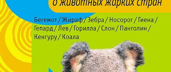 Расскажите детям о животных жарких стран