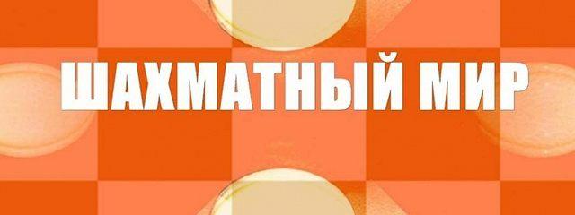 Шахматныймир. Для детей дошкольного возраста