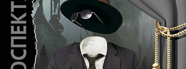 Человек-невидимка (спектакль Гостелерадио)