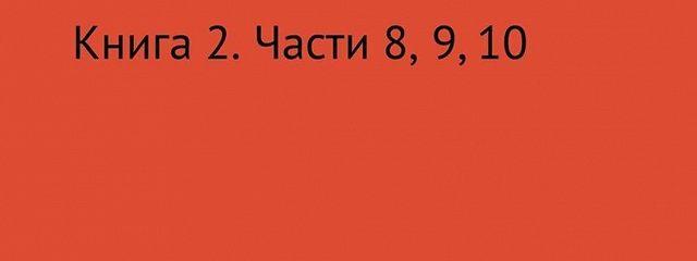Тьма иУкалаев. Книга 2.Части 8, 9,10