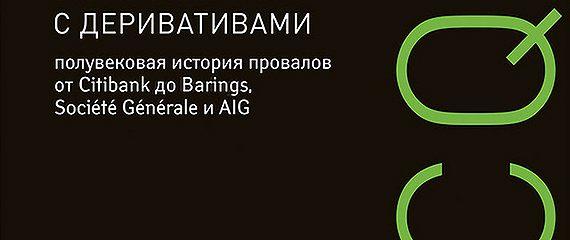 Опасные игры с деривативами: Полувековая история провалов от Citibank до Barings, Société Générale и AIG