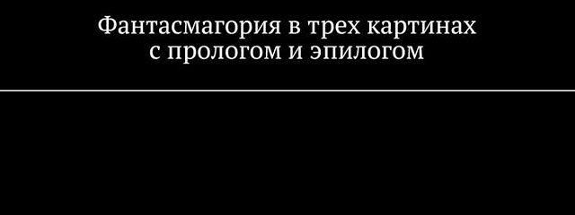 Армагеддон Майя. Фантасмагория втрех картинах спрологом иэпилогом