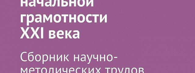 Концепция начальной грамотности ХХIвека. Сборник научно-методических трудов