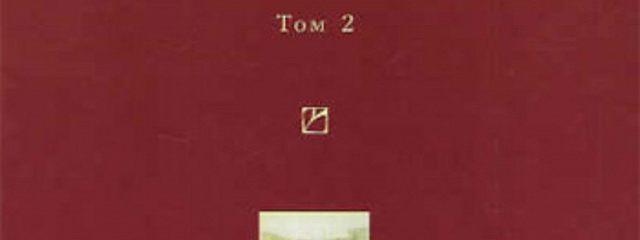 Эпоха великих реформ. Исторические справки. В двух томах. Том 2