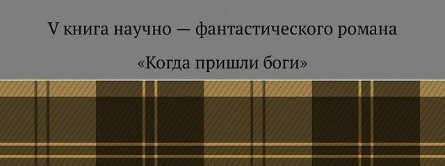 Посейдонис. V книга научно-фантастического романа «Когда пришли боги»