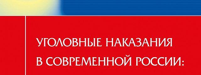 Уголовные наказания в современной России: проблемы и перспективы