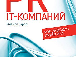 PR IT-компаний: Российская практика