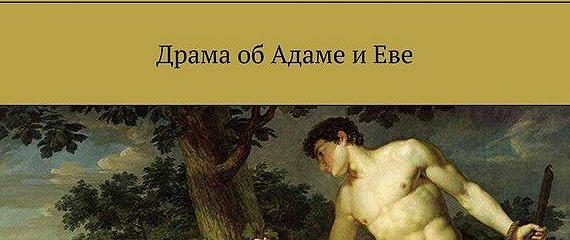 Всубботу. Драма об Адаме и Еве