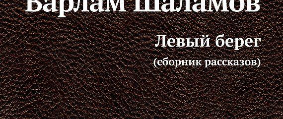 Левый берег (сборник)