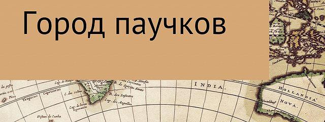 Город паучков_