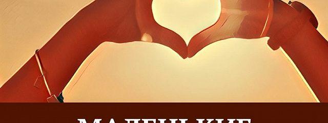 Маленькие повести о любви