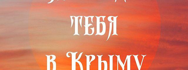 Я найду тебя в Крыму