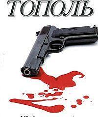 Убийца на экспорт. Охота за русской мафией