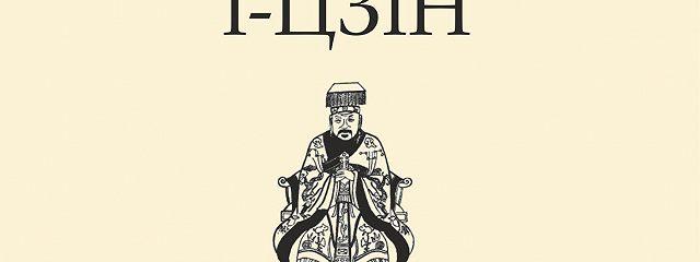 І-цзін. Книга змін