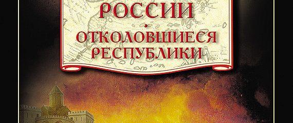 Утерянные земли России. Отколовшиеся республики