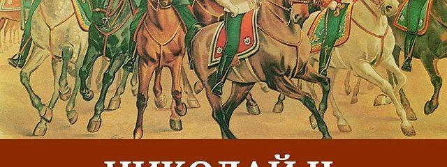 Николай II. Царские похороны. Последняя дорога последнего императора