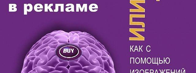 Визуальные манипуляции в рекламе. Как с помощью изображений убеждать делать покупки?