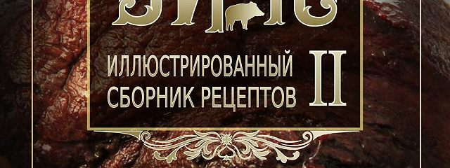 Дичь II. Заяц, косуля и кабан. Иллюстрированный сборник рецептов