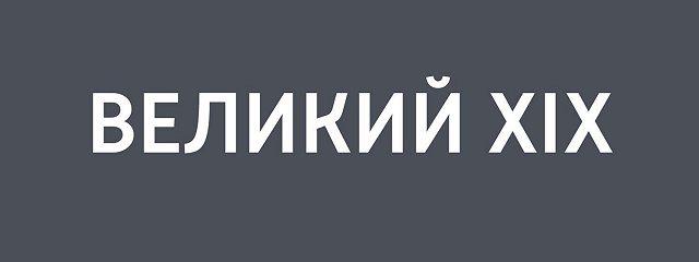 Дуэли в Российской империи XIX века. Литература как источник