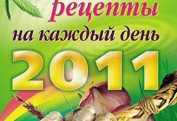 Народные рецепты на каждый день 2011 года