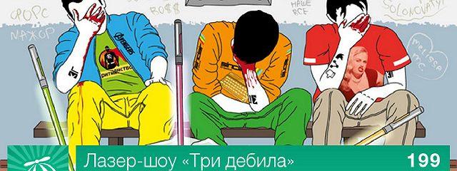 Выпуск 199: Обезьяны-коллаборационисты