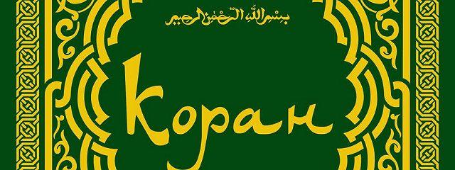 Коран (в стихотворном переводе Т. Шумовского)