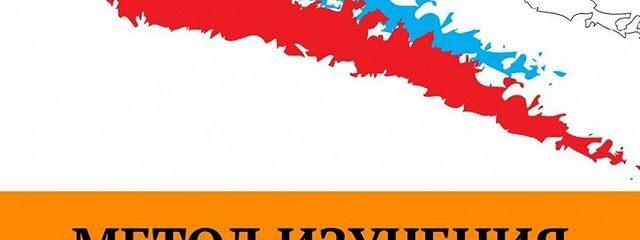 Метод изучения проявлений российской гражданской идентичности